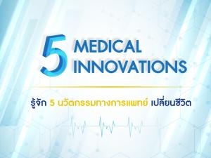 นวัตกรรมทางการแพทย์